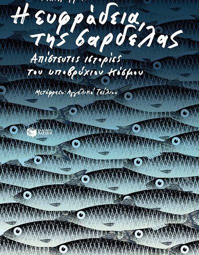 """""""Η ευφράδεια της σαρδέλας"""" το βιβλίο του Μπιλ Φρανσουά κυκλοφορεί από τις Εκδόσεις Πατάκη"""