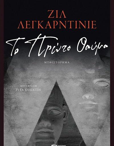 """""""Το πρώτο θαύμα"""" το βιβλίο του Ζιλ Λεγκαρντινιέ κυκλοφορεί από τις Εκδόσεις Πατάκη"""