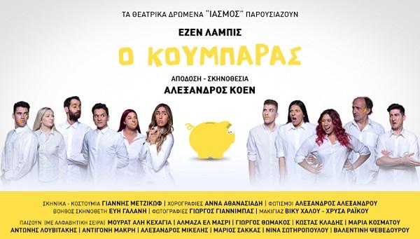 """""""Ο κουμπαράς"""" σε σκηνοθεσία Αλέξανδρου Κοέν κάθε Παρασκευή, Σάββατο και Κυριακή στο θερινό θέατρο Λαμπέτη"""