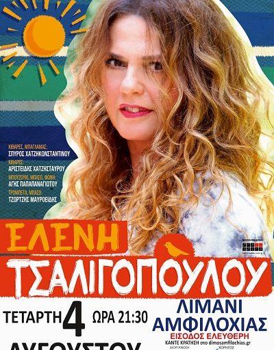 Η Ελένη Τσαλιγοπούλου στο Λιμάνι της Αμφιλοχίας την Τετάρτη 4 Αυγούστου