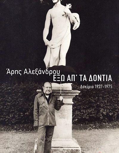 """""""Έξω απ'τα δόντια : Δοκίμια 1937-1975"""" το βιβλίο του Άρη Αλεξάνδρου κυκλοφορεί από τις Εκδόσεις Πατάκη"""