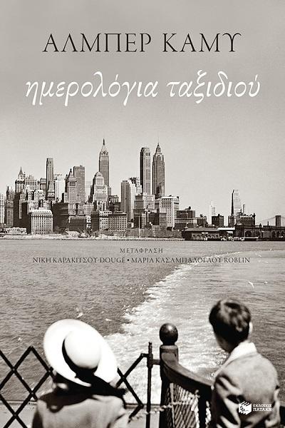 """""""Ημερολόγια ταξιδιού"""" το βιβλίο του Αλμπέρ Καμύ κυκλοφορεί από τις Εκδόσεις Πατάκη"""