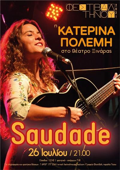 """Saudade"" η Κατερίνα Πολέμη στο Θέατρο Ξινάρας στην Τήνο την Δευτέρα 26 Ιουλίου"