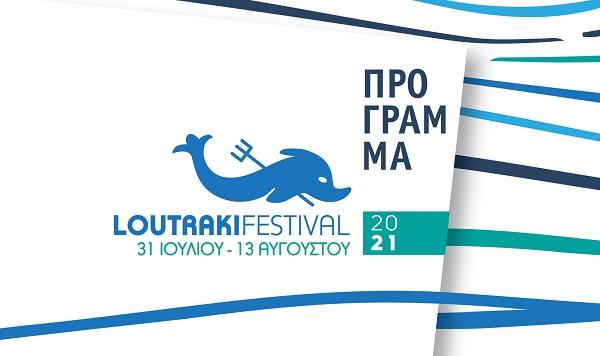 7ο Loutraki Festival 2021 από το Σάββατο 31 Ιουλίου μέχρι την Παρασκευή 13 Αυγούστου