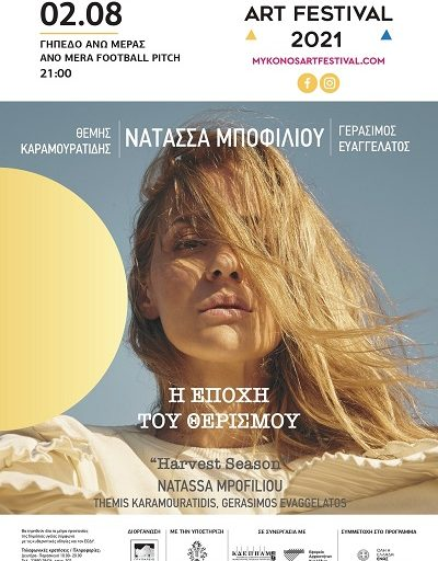 """""""Η εποχή του θερισμού"""" η Νατάσσα Μποφίλιου στο Mykonos Art festival την Δευτέρα 2 Αυγούστου"""