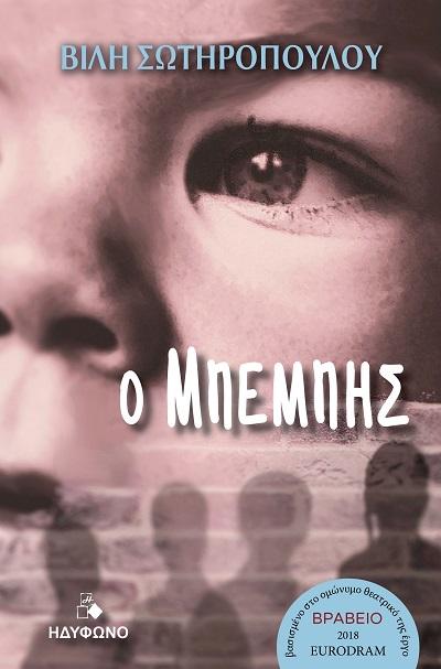 """O Μπέμπης"" η 2η έκδοση του βιβλίου της Βίλης Σωτηροπούλου κυκλοφορεί από τις Εκδόσεις Ηδύφωνο"