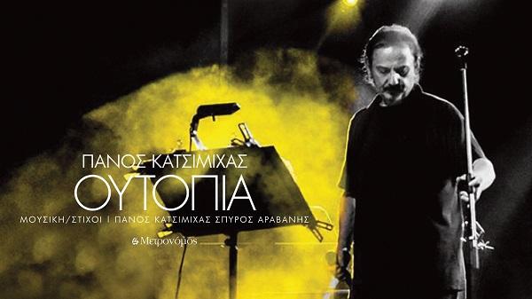 """""""Ουτοπία - remix"""" το νέο single του Πάνου Κατσιμίχα κυκλοφορεί από τον Μετρονόμο"""