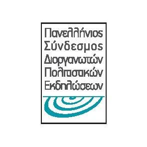Ανακοίνωση του Πανελλήνιου Συνδέσμου Διοργανωτών Πολιτιστικών Εκδηλώσεων (ΠΣΔΠΕ)