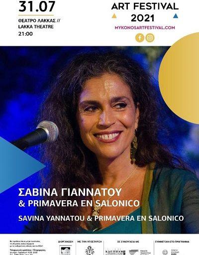 Σαβίνα Γιαννάτου & Primavera En Salonico στο Θέατρο Λάκκας της Μυκόνου το Σάββατο 31 Ιουλίου