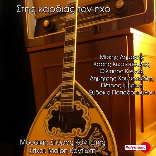 """""""Στης καρδιάς τον ήχο"""" το album με τα τραγούδια του Σπύρου Καντιώτη κυκλοφορεί από την Polymusic"""