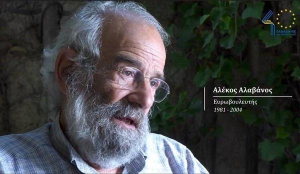 """#40ΕλλάδαΕΕ – """"Στιγμές από το Ευρωπαϊκό Κοινοβούλιο – Αλέκος Αλαβάνος"""