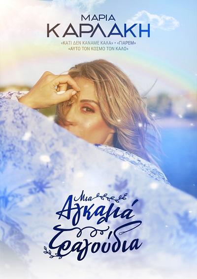 """""""Μια αγκαλιά τραγούδια"""" η Μαρία Καρλάκη στο Πολιτιστικό Κέντρο Αρτέμιδος το Σάββατο 7 Αυγούστου"""