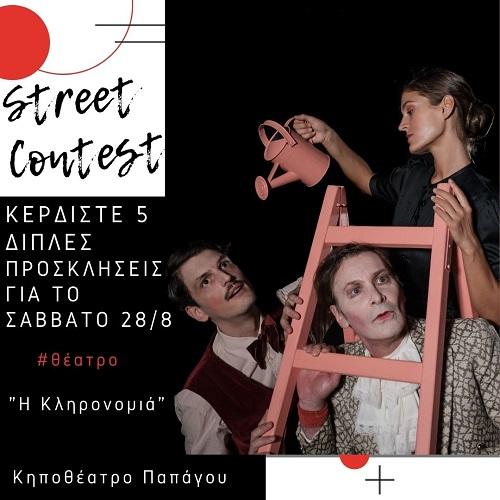 """Κερδίστε 5 διπλές προσκλήσεις για την παράσταση """"Η Κληρονομιά"""" στο Κηποθέατρο Παπάγου (ο διαγωνισμός έληξε)"""
