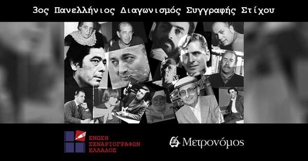 3ος Πανελλήνιος Διαγωνισμός Συγγραφής Στίχου από την Ε.Σ.Ε. και τον Μετρονόμο
