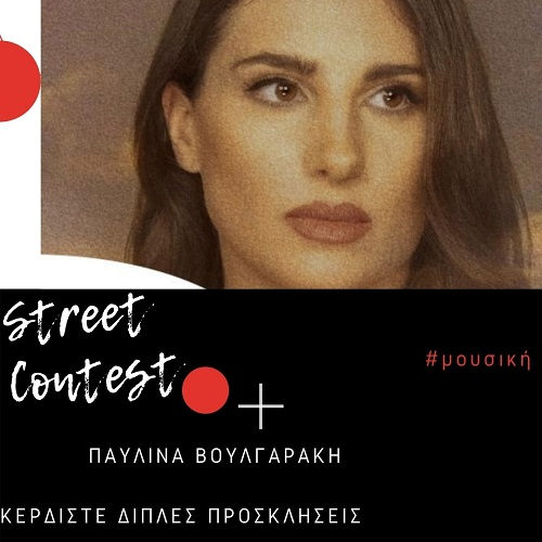 Κερδίστε 5 διπλές προσκλήσεις για την εμφάνιση της Παυλίνας Βουλγαράκη στο Faliro Summer theater (ο διαγωνισμός ακυρώθηκε)