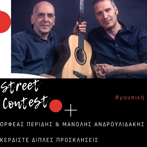Κερδίστε 5 διπλές προσκλήσεις για την εμφάνιση των Ο.Περίδη & Μ.Ανδρουλιδάκη στο Faliro Summer theater (ο διαγωνισμός έληξε)