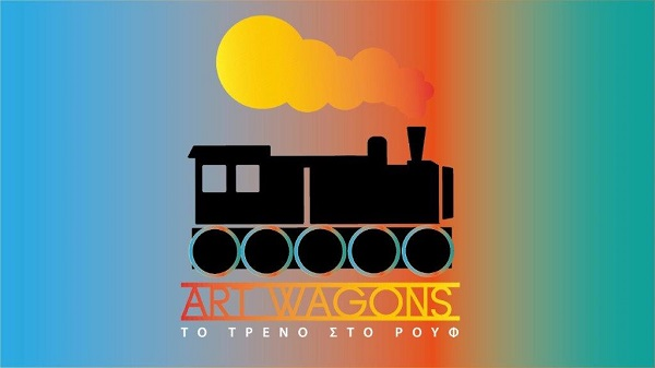 """Art Wagons"" από την Αμαξοστοιχία-Θέατρο το Τρένο στο Ρουφ. Πλήρες πρόγραμμα"