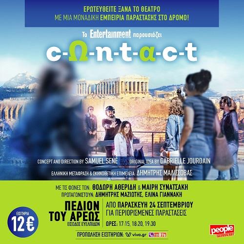 """Contact"" η 1η Covid safe παράσταση συνεχίζεται την 1η και 2,3,8,9 και 10 Οκτωβρίου στο Πεδίον του Άρεως"