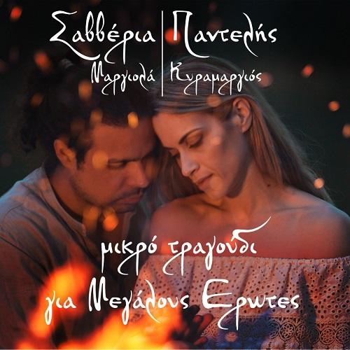 """Μικρό τραγούδι για μεγάλους έρωτες"""" το νέο single της Σαββέριας Μαργιολά &  του Παντελή Κυραμαργιού κυκλοφορεί ψηφιακά - Street Radio"""