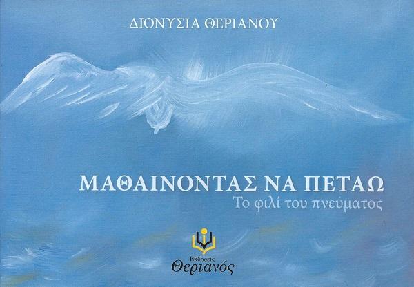 """""""Μαθαίνοντας να πετάω"""" το βιβλίο της Διονυσίας Θεριανού κυκλοφορεί από τις Εκδόσεις Θεριανός"""