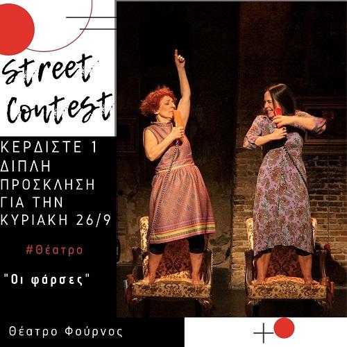 """Κερδίστε 1 διπλή πρόσκληση για την παράσταση """"Οι φάρσες"""" στο θέατρο Φούρνος"""