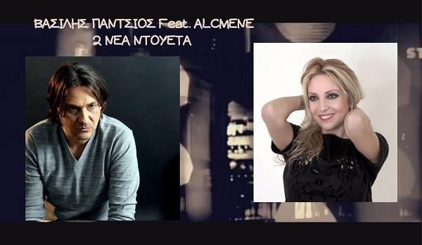 """""""Κάνε κάτι"""" & """"Μικρές χαμένες μέρες"""" 2 νέα single από τον Βασίλη Πάντσιο με συμμετοχή της Alcmene"""