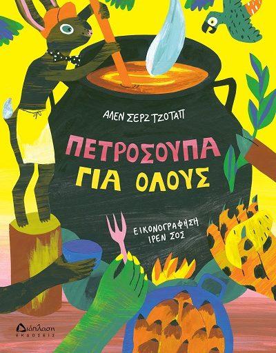 """""""Πετρόσουπα για όλους"""" το βιβλίο του Αλέν Σερζ Τζοτάπ κυκλοφορεί από τις Εκδόσεις Διάπλαση"""
