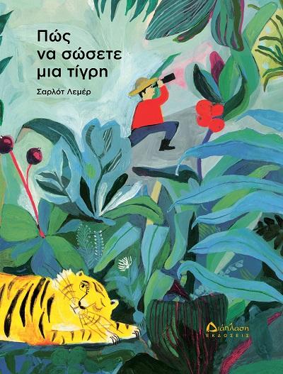 """""""Πως να σώσετε μια τίγρη"""" το βιβλίο της Σαρλότ Λεμέρ κυκλοφορεί από τις Εκδόσεις Διάπλαση"""