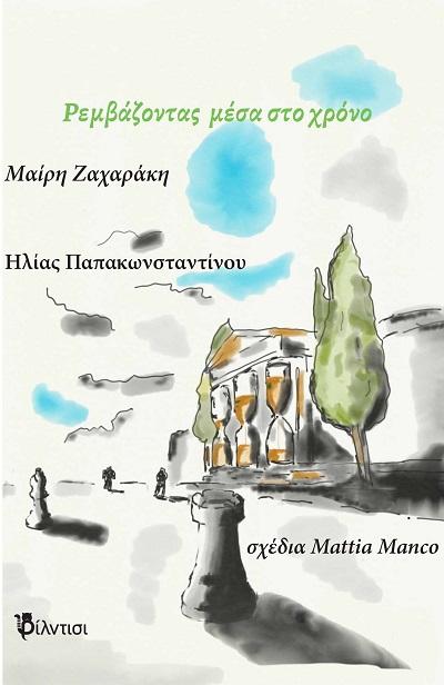 """""""Ρεμβάζοντας μέσα στο χρόνο"""" το βιβλίο της Μαίρης Ζαχαράκη & του Ηλία Παπακωσταντίνου κυκλοφορεί από τις Εκδόσεις Φίλντισι"""