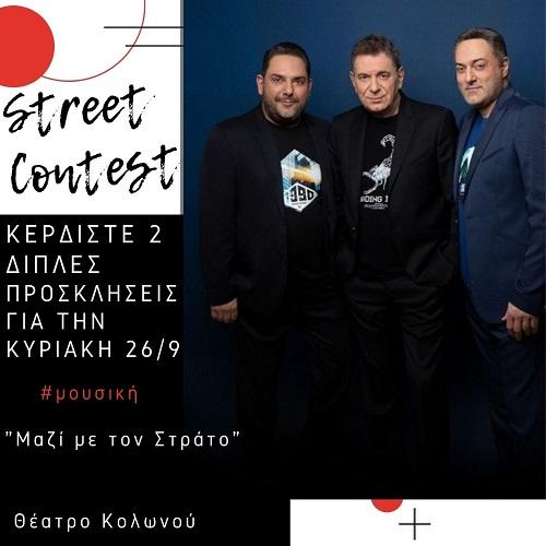 Κερδίστε 2 διπλές προσκλήσεις για την βραδιά αφιερωμένη στον Στράτο Διονυσίου στο Θέατρο Κολωνού