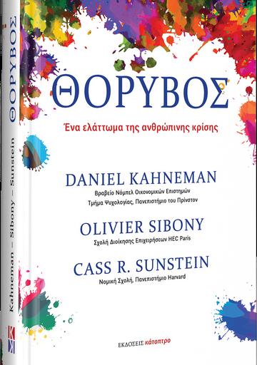 """""""Θόρυβος - Ένα ελάττωμα της ανθρώπινης κρίσης"""" το βιβλίο των Kahneman, Sibony & Sunstein κυκλοφορεί από τις Εκδόσεις Κάτοπτρο"""