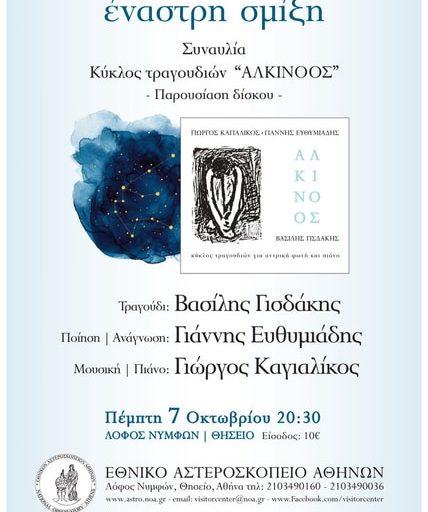 """Κύκλος τραγουδιών """"Αλκίνοος"""": Παρουσιάση δίσκου την Πέμπτη 7 Οκτωβρίου στο Εθνικό Αστεροσκοπείο Αθηνών"""