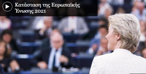SOTEU 2021: Το Γραφείο του ΕΚ στην Ελλάδα και οι εθελοντές του mazi.eu σε εκδήλωση στο Ζάππειο