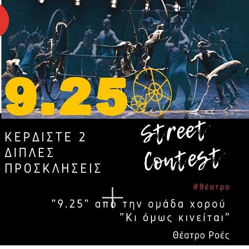 """Κερδίστε 2 διπλές προσκλήσεις για την παράσταση """"9.25"""" στο Θέατρο Ροές την Δευτέρα 18 Οκτωβρίου (ο διαγωνισμός έληξε)"""