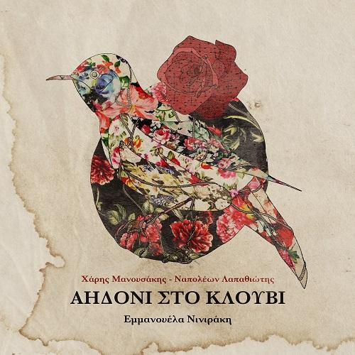 """""""Αηδόνι στο κλουβί"""" το νέο album της Εμμανουέλας Νινιράκη κυκλοφορεί σ'όλες τις ψηφιακές πλατφόρμες"""