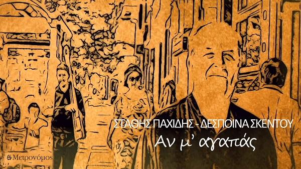 """""""Αν μ'αγαπάς"""" το νέο single του Στάθη Παχίδη κυκλοφορεί από τον Μετρονόμο"""