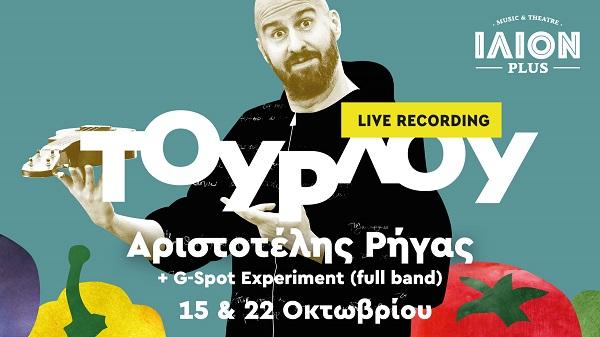 """""""Τουρλού - live recording"""" ο Αριστοτέλης Ρήγας στο Ίλιον Plus τις Παρασκευές 15 & 22 Οκτωβρίου"""