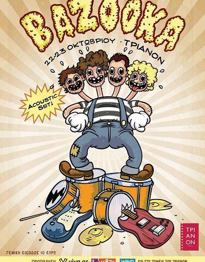 Οι Bazooka live στον Κινηματογράφο Τριανόν την Παρασκευή 23 και το Σάββατο 24 Οκτωβρίου