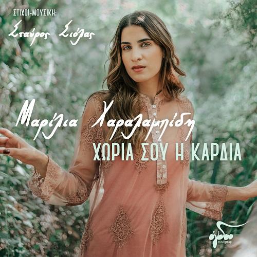 """""""Χώρια σου η καρδιά"""" το νέο single της Μαριλίας Χαραλαμπίδη κυκλοφορεί από το Ogdoo music group"""