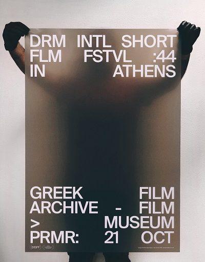 Το Φεστιβάλ Δράμας ταξιδεύει στην Αθήνα από τις 21 μέχρι τις 27 Οκτωβρίου στην Ταινιοθήκη της Ελλάδος