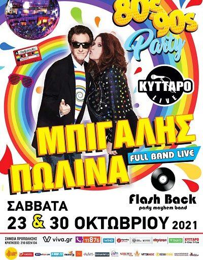 """80's-90's party"" Πωλίνα & Κώστας Μπίγαλης στο Κύτταρο τα Σάββατα 23 και 30 Οκτωβρίου"
