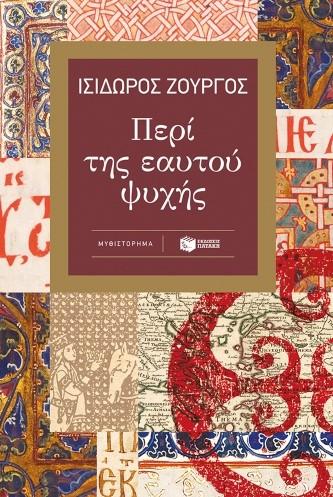 """""""Περί της εαυτού ψυχής"""" το βιβλίο του Ισίδωρου Ζουργού κυκλοφορεί στις 14 Οκτωβρίου από τις Εκδόσεις Πατάκη"""