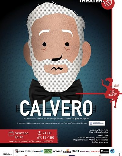 """Calvero"" από την Δευτέρα 1η Νοεμβρίου και κάθε Δευτέρα & Τρίτη στο Red Jasper Cabaret Theatre"