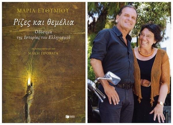 Παρουσίαση του βιβλίου «Ρίζες και θεμέλια» στη Λευκάδα την Παρασκευή 15 Οκτωβρίου