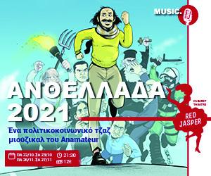 """""""Ανθελλάδα 2021"""" το jazz musical του Anamateur στο Red Jasper Cabaret theatre για 4 μόνο παραστάσεις"""