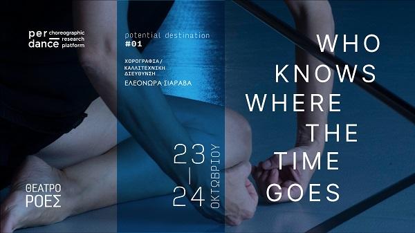 """Who knows where the time goes"" της Ελεονώρας Σιαράβα στο θέατρο Ροές στις 23 & 24 Οκτωβρίου"